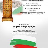 Неков представя красотата на България в Брюксел в Деня на славянската писменост и култура